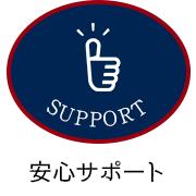 安心サポート
